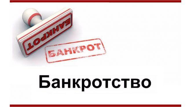 «Дутые» долги при банкротстве