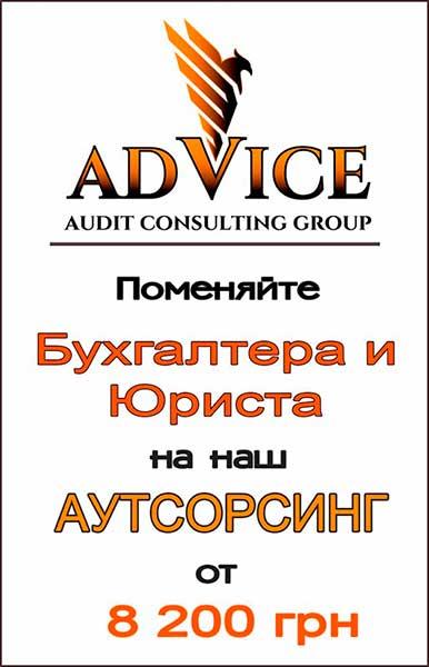 Бухгалтерский и юридический аутсорсинг в Киеве цена