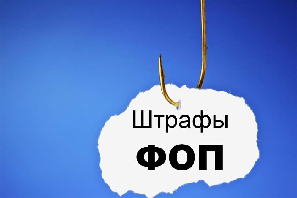 ДФС начала штрафовать ФОП в период карантина в Украине