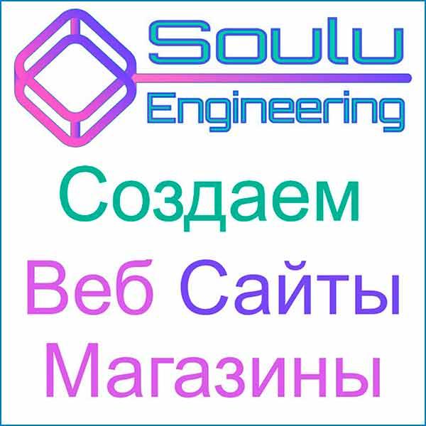 Создание веб сайтов и интернет магазинов в Украине