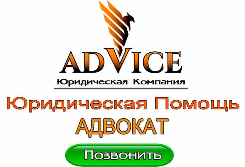 юридическая помощь адвокат ФОП Киев