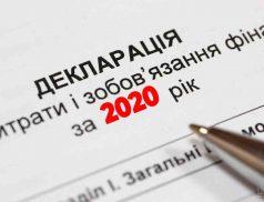 Декларирование и контроль. Как будут считать доходы украинцев?