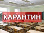 Новый карантин в Украине. Как заработают школы