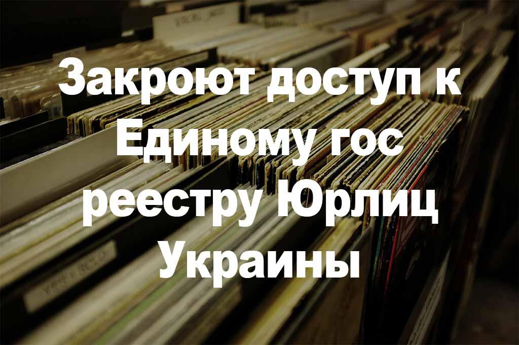 Закроют доступ к Единому гос реестру юридических лиц Украины