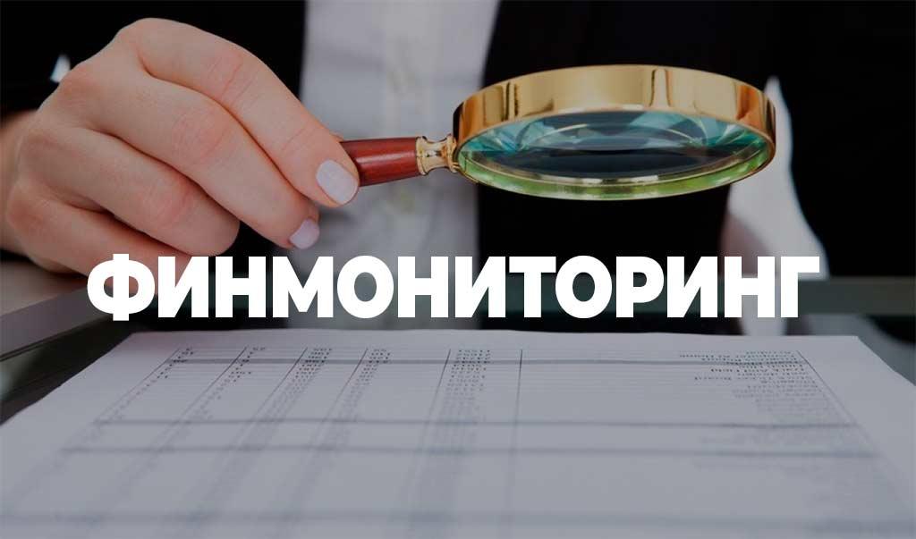 Финмониторинг получит данные о деньгах украинцев из госреестров
