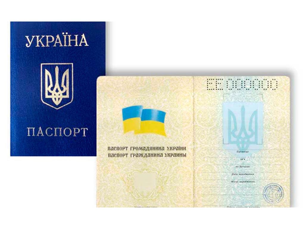 Що буде з паспортами у формі книжечки в Україні