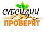 В Украине проверят субсидии. кого заставят вернуть деньги