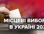 Местные выборы в Украине 2020, какие будут правила