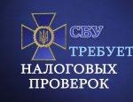СБУ попросит Раду возобновить налоговые проверки на предприятиях